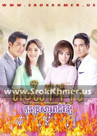 Kon Prasar Reachavong, Khmer Movie, khmer drama, video4khmer, movie-khmer, Kolabkhmer, Phumikhmer, KS Drama, phumikhmer1, khmercitylove, sweetdrama, khreplay, Best