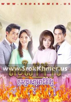 Kon Prasar Reachavong   Khmer Movie   khmer drama   video4khmer   movie-khmer   Kolabkhmer   Phumikhmer   KS Drama   phumikhmer1   khmercitylove   sweetdrama   khreplay Best