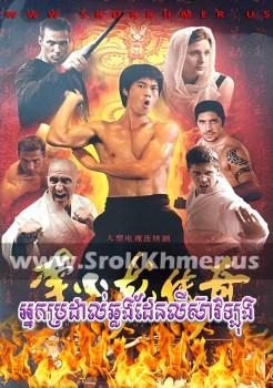 Nak Pradal Chhlang Den Li Xiao Long | Khmer Movie | khmer drama | video4khmer | movie-khmer | Kolabkhmer | Phumikhmer | KS Drama | khmercitylove | sweetdrama | tvb cambodia drama Best