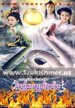 Nisay Sne Pous Sar ep 20 | Khmer Movie | khmer drama | video4khmer | movie-khmer | Kolabkhmer | Phumikhmer | KS Drama | khmercitylove | sweetdrama | tvb cambodia drama Best