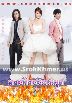 Apea Pipea Chamnang Sne ep 23 | Khmer Movie | khmer drama | video4khmer | movie-khmer.com | Kolabkhmer | Phumikhmer | KS Drama | khmercitylove | sweetdrama | HuniiTV | KHReplay Best