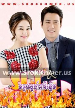 Mun Sne Neary Chhneum | Khmer Movie | khmer drama | video4khmer | movie-khmer.com | Kolabkhmer | Phumikhmer | KS Drama | khmercitylove | sweetdrama | khreplay Best