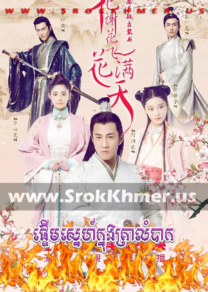 Phdeum Sne Khnong Krea Lumbak ep 61 END | Khmer Movie | khmer drama | video4khmer | movie-khmer | Kolabkhmer | Phumikhmer | KS Drama | khmercitylove | sweetdrama | HuniiTV | KHReplay Best