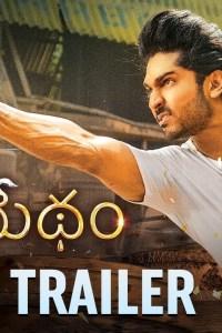 Ashwamedham Telugu Trailer – Official 2020 Movie Teaser Starring Dhruva Karunakar