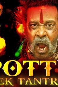 Pottu Ek Tantra (Pottu) – New Released Hindi Dubbed Full Movie 2019