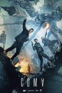Coma (2020) Full Movie