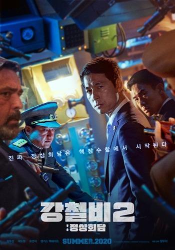Steel Rain 2 (2020) Full Korean Movie
