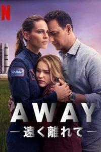 Away Season 1 S01 Hindi Complete Web Series