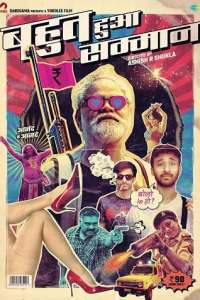 Bahut Hua Sammaan (2020) Full Movie