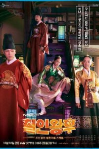 Mr. Queen Season 1 (S01) K-Drama Complete Web Series