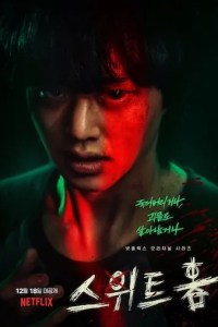 Sweet Home Season 1 (S01) K-Drama Complete Web Series