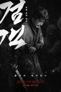 The Swordsman (2020) Full Korean Movie