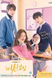 True Beauty Season 1 Episode 5 (S01 E05) Korean Drama