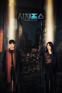 Sisyphus: The Myth (2021) K-Drama Complete Web Series [Episode 2 Added]
