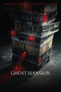 The Grotesque Mansion (2021)