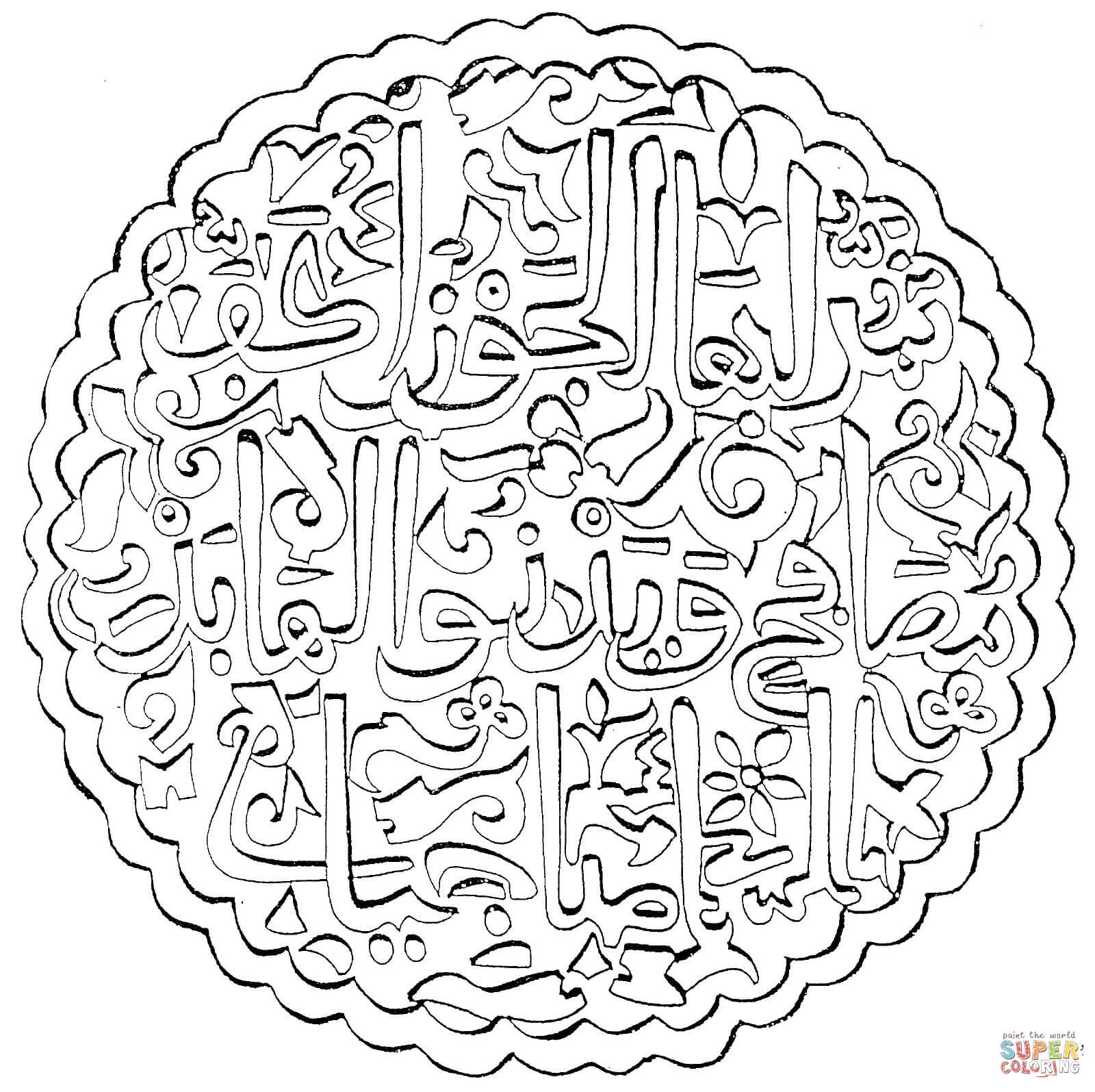 Turkish Tiles Coloring Page Free Printable Coloring Pages