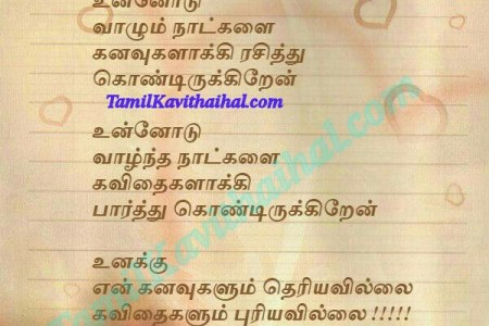 Love letters in tamil full hd pictures 4k ultra full wallpapers format of love letter for girlfriend save love letters in tamil new format of love letter for girlfriend save love letters in tamil new malayalam love altavistaventures Gallery