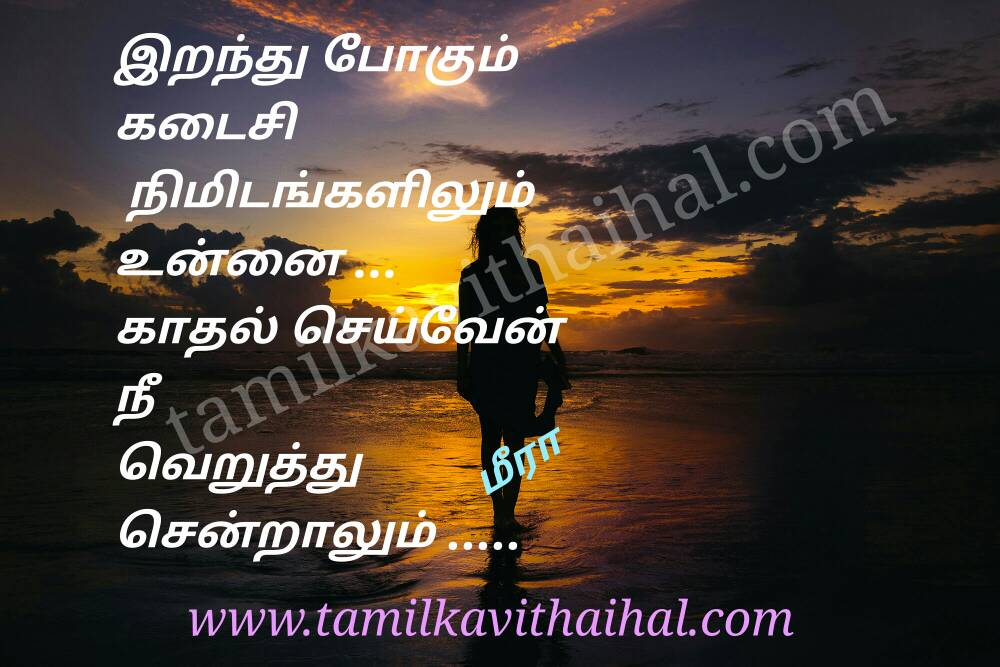 Love failure images in tamil kavithai