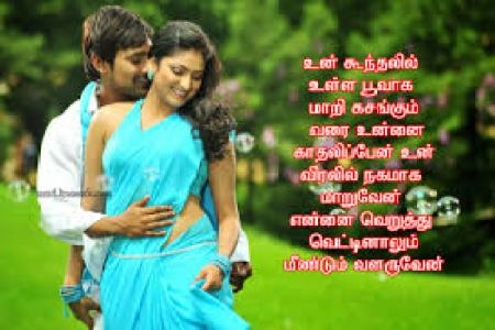 Imagenes De Husband And Wife Love Quotes And Sayings Tamil
