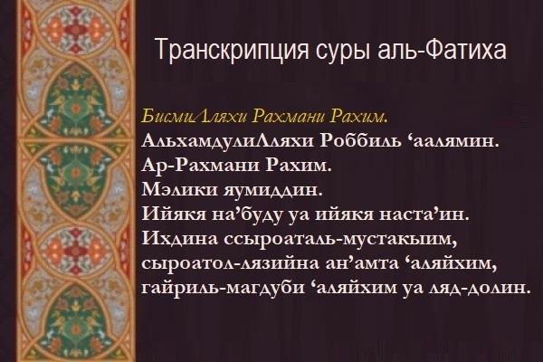Rus mektupları ile transkripsiyon ile Sura Fatiha.