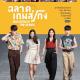 Bad Genius | ฉลาดเกมส์โกง | Thai Drama | Thai Lakorn | Best Drama 2020