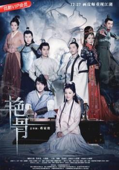 Colourful Bone | กระบี่สีอำพัน พากย์ไทย | Chinese Drama Best 2017