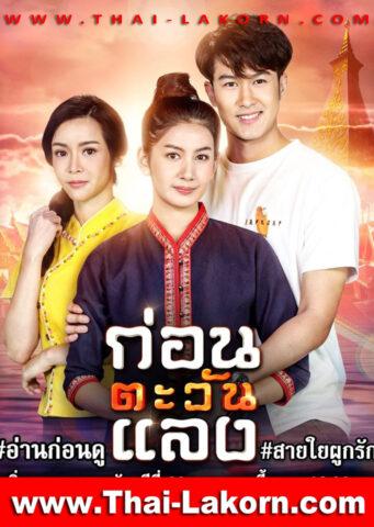 Korn Tawan Laeng, ก่อนตะวันแลง, Thai Drama, Thai Lakorn, thaidrama, thailakorn, thailakornvideos, thaidrama2021, malimar tv, meelakorn, lakornsod, raklakorn, dramacool, Best