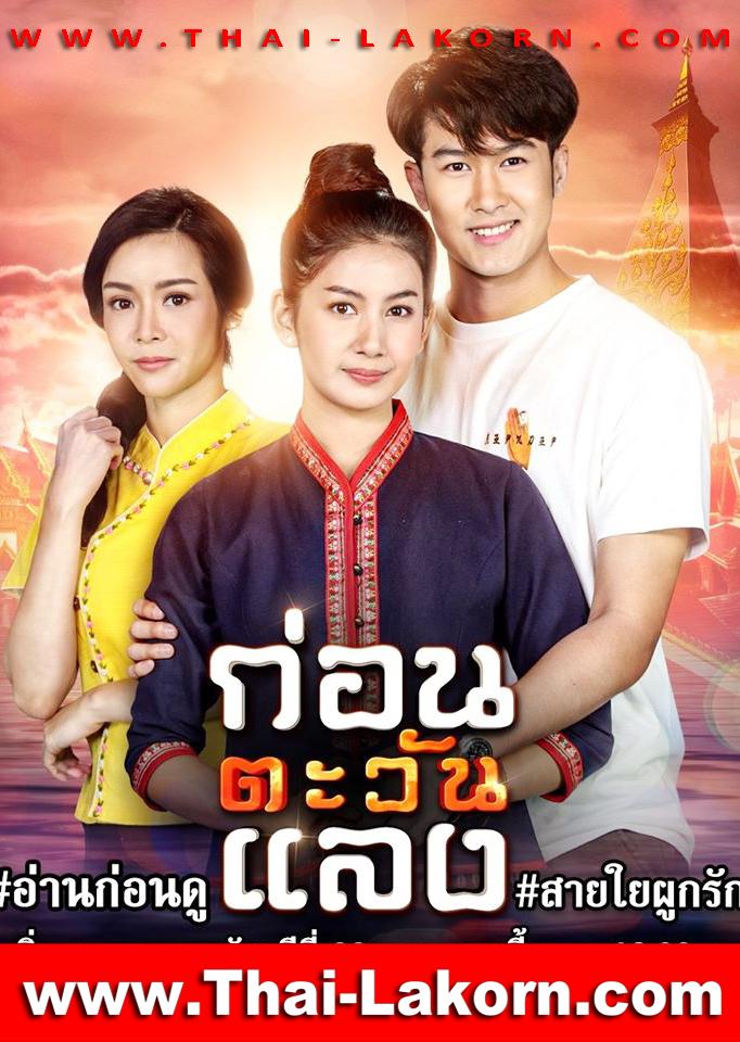 Korn Tawan Laeng | ก่อนตะวันแลง | Thai Drama | Thai Lakorn | thaidrama | thailakorn | thailakornvideos | thaidrama2021 | malimar tv | meelakorn | lakornsod | raklakorn | dramacool Best
