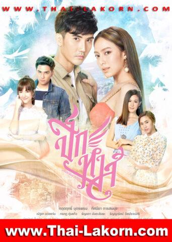 Peek Hong, ปีกหงส์, Thai Drama, Thai Lakorn, thaidrama, thailakorn, thailakornvideos, thaidrama2021, malimar tv, meelakorn, lakornsod, raklakorn, dramacool, Best