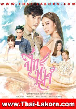 Peek Hong | ปีกหงส์ | Thai Drama | Thai Lakorn | thaidrama | thailakorn | thailakornvideos | thaidrama2021 | malimar tv | meelakorn | lakornsod | raklakorn | dramacool Best