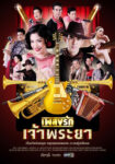 Pleng Rak Chao Phraya, เพลงรักเจ้าพระยา, Thai Drama, thaidrama, thailakorn, thailakornvideos, thaidrama2020, thaidramahd, meelakorn, lakornsod, klook, seesantv, viu, raklakorn, dramacool
