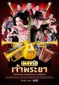 Pleng Rak Chao Phraya | เพลงรักเจ้าพระยา | Thai Drama | thaidrama | thailakorn | thailakornvideos | thaidrama2020 | thaidramahd | meelakorn | lakornsod | klook | seesantv | viu | raklakorn | dramacool Best
