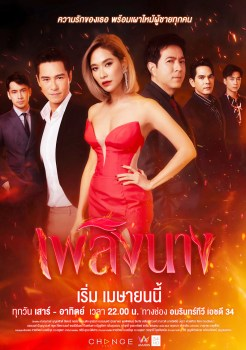 Plerng Nang | เพลิงนาง | Thai Drama | Thai Lakorn | Best Drama 2020