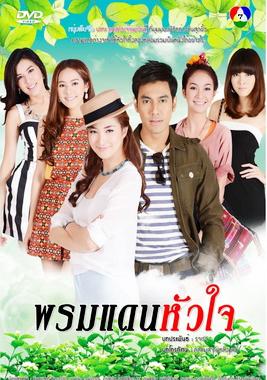 Prom Daen Hua Jai | พรมแดนหัวใจ | Thai Drama Best 19