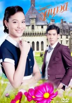 Rattanawadee | รัตนาวดี | Thai Drama | Thai Lakorn | Best Drama 2020