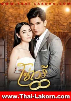 So Wayree | โซ่เวรี | Thai Drama | Thai Lakorn | thaidrama | thailakorn | thailakornvideos | thaidrama2021 | malimar tv | meelakorn | lakornsod | raklakorn | dramacool Best