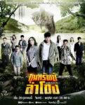 Khum Sab Lum Kong - ขุมทรัพย์ลำโขง, thaidrama, thailakorn, thailakornvideos, thaidrama2020, thaidramahd, klook, seesantv, viu, raklakorn, dramacool