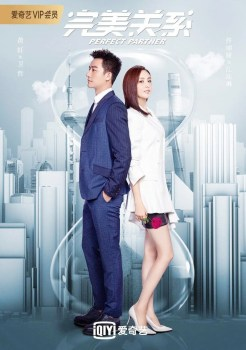 Perfect Partner [Eng-Sub] 完美关系 Chinese Drama Best 2020