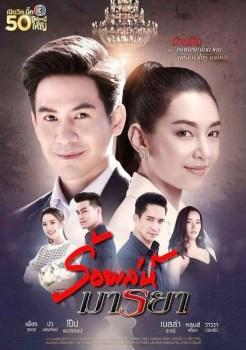 Roy Leh Marnya ร้อยเล่ห์มารยา | Thai Drama | Thai Lakorn Best 2020