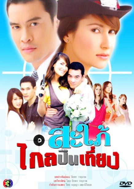 Sapai Glai Peun Tiang สะใภ้ไกลปืนเที่ยง | Thai Drama Best 17