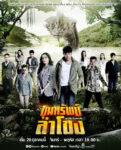 Khum Sab Lum Kong, ขุมทรัพย์ลำโขง, Thai Drama, thaidrama, thailakorn, thailakornvideos, thaidrama2020, thaidramahd, klook, seesantv, viu, raklakorn, dramacool