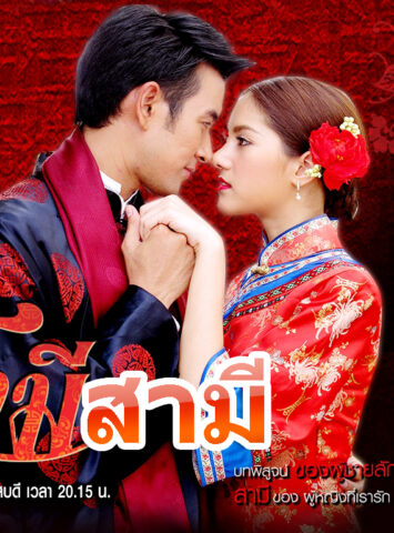 Samee, Thai Drama, thaidrama, thailakorn, thailakornvideos, thaidrama2020, thaidramahd, klook, seesantv, viu, raklakorn, dramacool