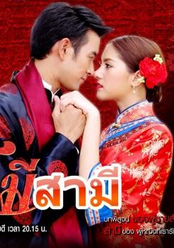 Samee | Thai Drama | thaidrama | thailakorn | thailakornvideos | thaidrama2020 | thaidramahd | klook | seesantv | viu | raklakorn | dramacool Best