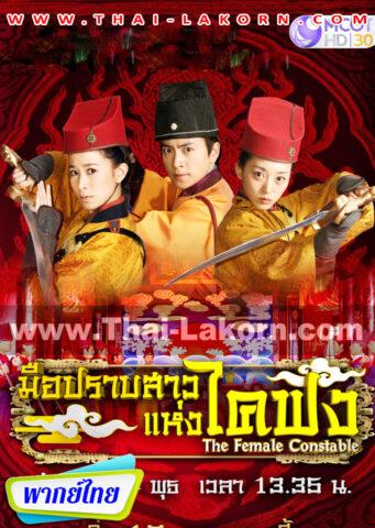 Female Constables, มือปราบสาว แห่งไคฟง, Thai Drama, thaidrama, thailakorn, thailakornvideos, thaidrama2020, thaidramahd, meelakorn, klook, seesantv, viu, raklakorn, dramacool