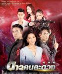 Dao Kon La Duang, ดาวคนละดวง, Thai Drama, thaidrama, thailakorn, thailakornvideos, thaidrama2021, malimar tv, meelakorn, lakornsod, klook, seesantv, viu, raklakorn, dramacool