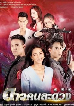 Dao Kon La Duang | ดาวคนละดวง | Thai Drama | thaidrama | thailakorn | thailakornvideos | thaidrama2021 | malimar tv | meelakorn | lakornsod | klook | seesantv | viu | raklakorn | dramacool Best