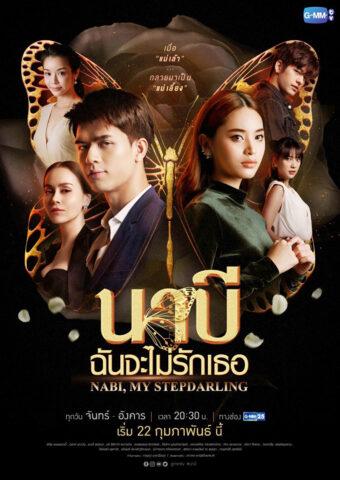 Nabi, My Stepdarling, นาบี ฉันจะไม่รักเธอ, Thai Drama, thaidrama, thailakorn, thailakornvideos, thaidrama2021, malimar tv, meelakorn, lakornsod, klook, seesantv, viu, raklakorn, dramacool