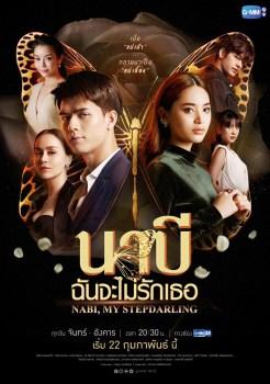 Nabi, My Stepdarling | นาบี ฉันจะไม่รักเธอ | Thai Drama | thaidrama | thailakorn | thailakornvideos | thaidrama2021 | malimar tv | meelakorn | lakornsod | raklakorn | dramacool Best