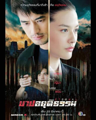 Barb Ayuttitham, บาปอยุติธรรม, Thai Drama, thaidrama, thailakorn, thailakornvideos, thaidrama2021, malimar tv, meelakorn, lakornsod, klook, seesantv, viu, raklakorn, dramacool