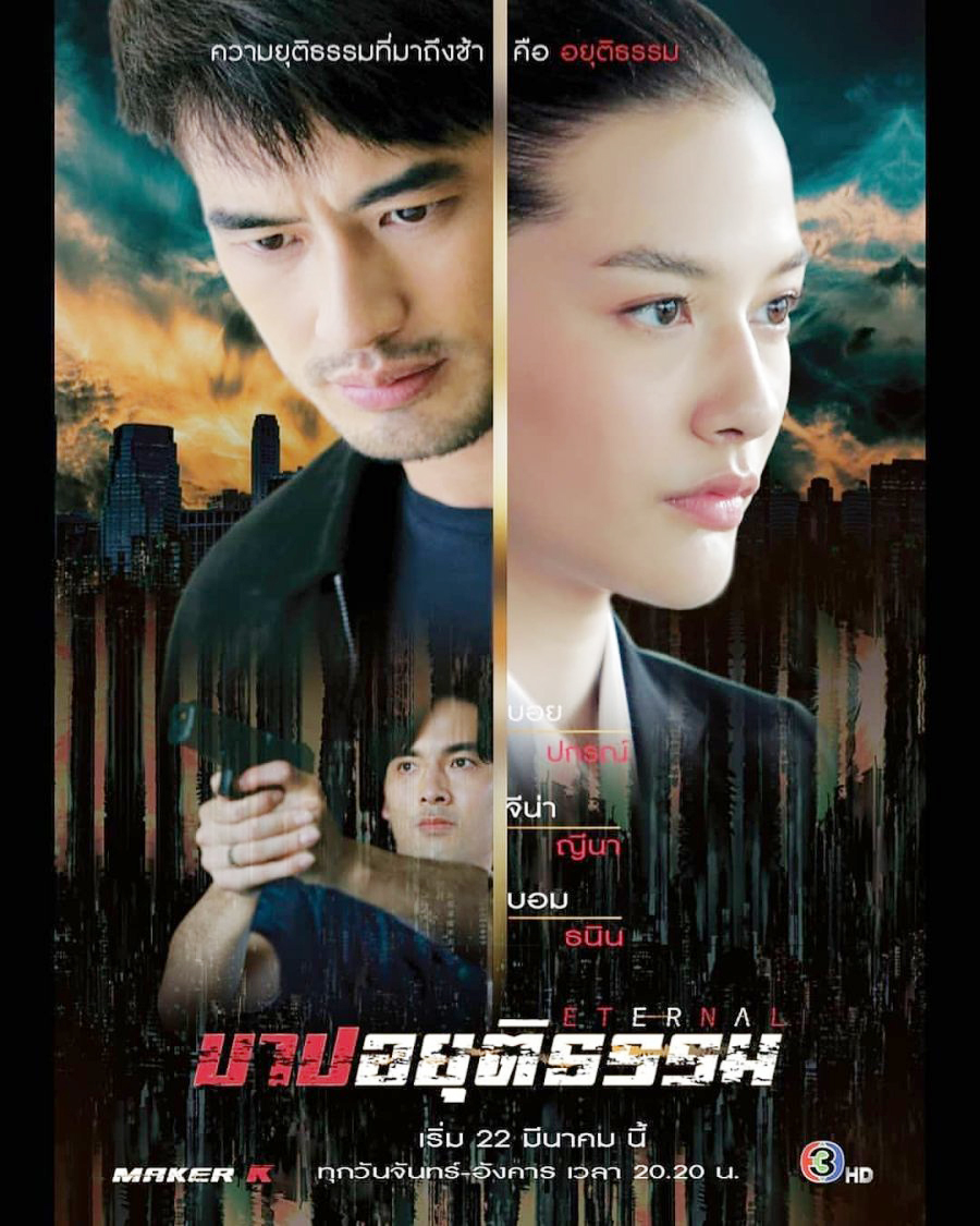 Barb Ayuttitham ep 06 | บาปอยุติธรรม | Thai Drama | thaidrama | thailakorn | thailakornvideos | thaidrama2021 | malimar tv | meelakorn | lakornsod | klook | seesantv | viu | raklakorn | dramacool Best